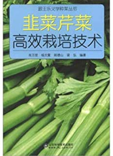 Series: leek celery with Wang Leyi school grow vegetables efficient cultivation techniques(Chinese Edition)