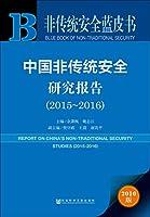 非传统安全蓝皮书:中国非传统安全研究报告(2015~2016)