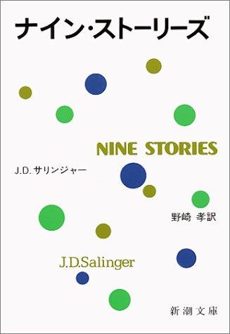 ナイン・ストーリーズ (新潮文庫): サリンジャー, 野崎 孝: 本。