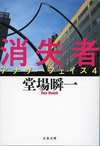消失者 アナザーフェイス 4 (文春文庫)