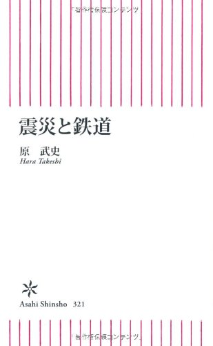 震災と鉄道 (朝日新書)