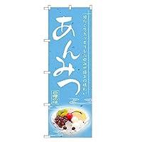 アッパレ のぼり旗 あんみつ のぼり 四方三巻縫製 (ジャンボ) F19-0018C-J