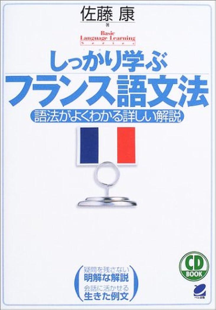 アレルギー実施するホームしっかり学ぶフランス語文法 CD book (CD book―Basic language learning series)