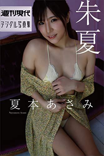 夏本あさみ「朱夏」 週刊現代デジタル写真集