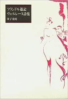 フランドル遊記;ヴェルレーヌ詩集