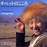 チベットのこころ