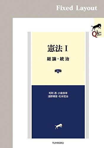 憲法I 総論・統治(第2版) LEGAL QUEST