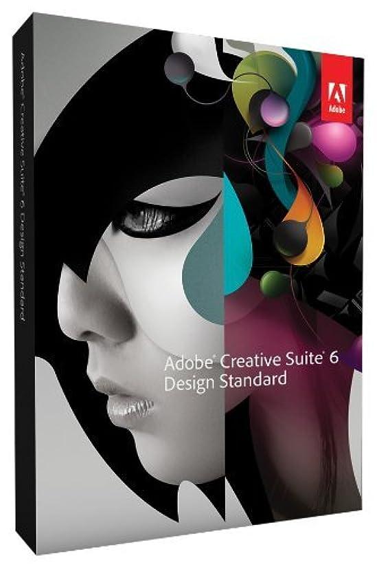 更新する穿孔するウナギAdobe Creative Suite 6 Design Standard 英語版【Macintosh】