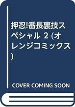 押忍!番長裏技スペシャル 2 (オレンジコミックス)