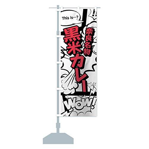 黒米カレー のぼり旗(レギュラー60x180cm 左チチ 標準)