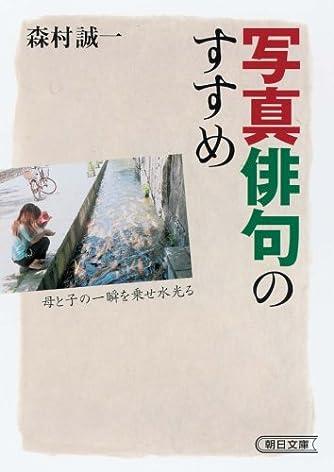 写真俳句のすすめ (朝日文庫)
