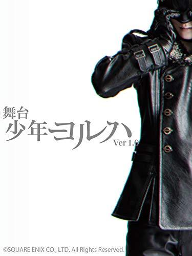 舞台少年ヨルハ Ver1.0