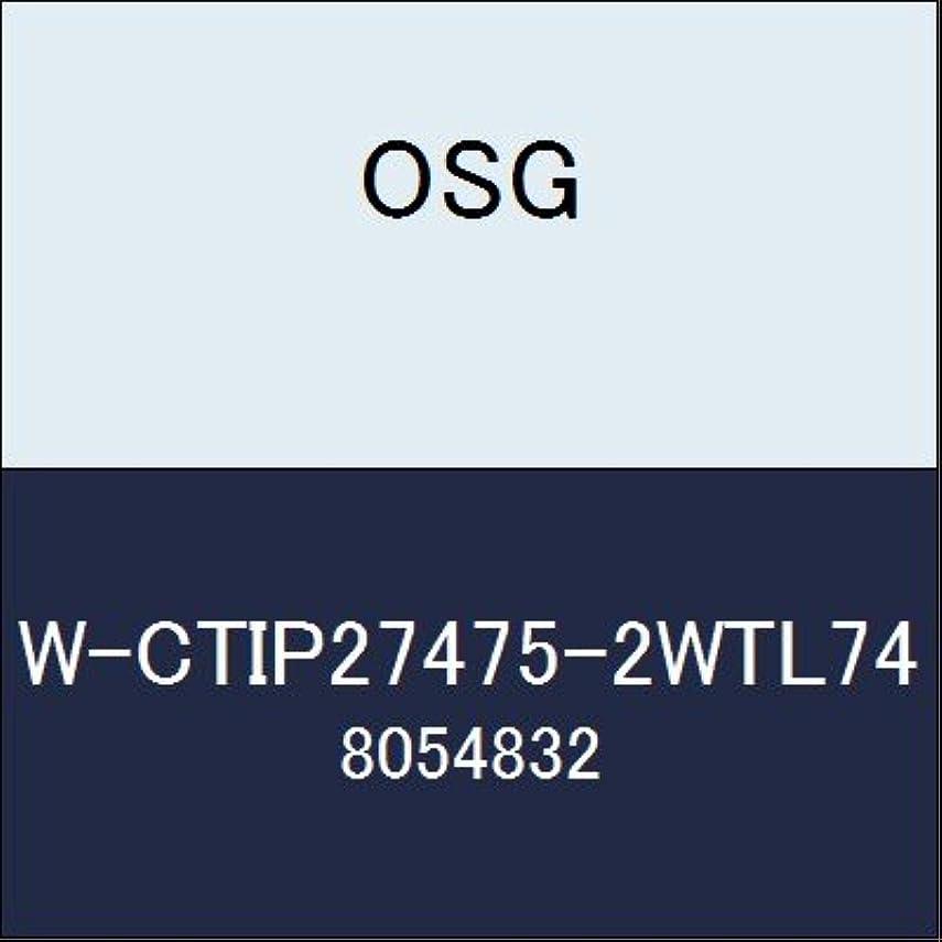 ハグ侮辱残るOSG チップ W-CTIP27475-2WTL74 商品番号 8054832