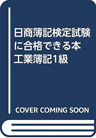 日商簿記検定試験に合格できる本 工業簿記1級