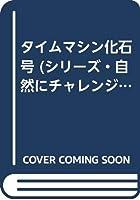 タイムマシン化石号 (シリーズ・自然にチャレンジ)