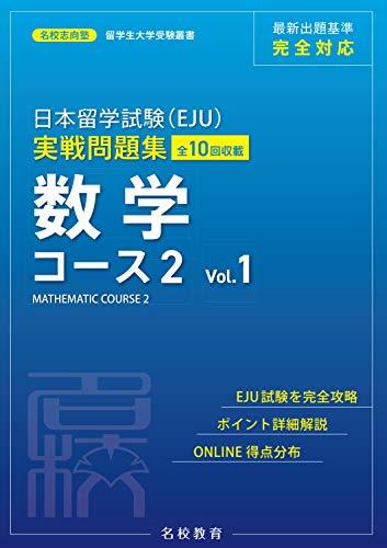 日本留学試験(EJU)実戦問題集 数学 コース2 Vol.1 (名校志向塾留学生大学受験叢書)の詳細を見る