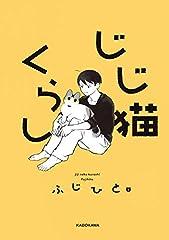 じじ猫くらし (コミックエッセイ)