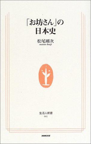 「お坊さん」の日本史 (生活人新書)