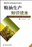 基层农技人员岗位知识学习用书:粮油生产知识读本