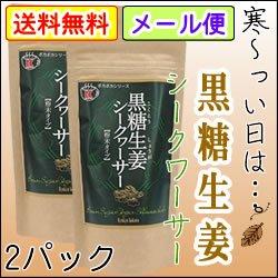 黒糖生姜シークワーサー(粉末タイプ)180g 2個セット
