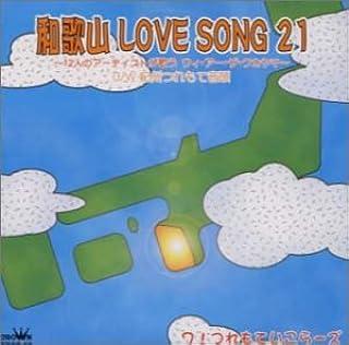 和歌山 LOVE SONG 21