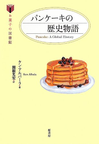 パンケーキの歴史物語 (お菓子の図書館)