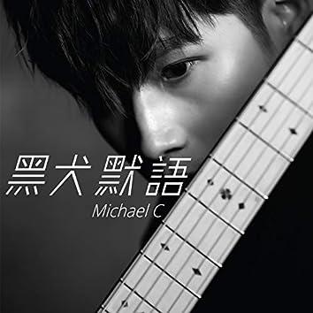 Hei Quan Mo Yu (feat. Cy Leo)