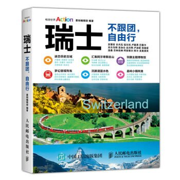 book cover - Switzerland. not with the group. free travel(Chinese Edition) -