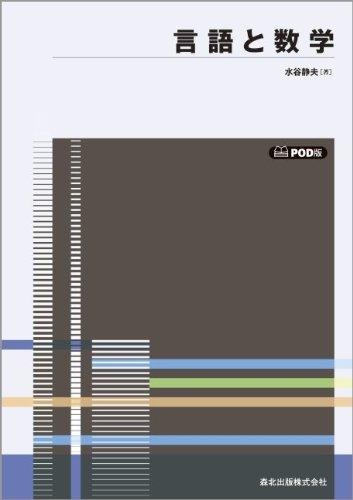 言語と数学 POD版の詳細を見る