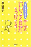 「なりたい自分」になれる中山式「いいこと日記」をつけよう!