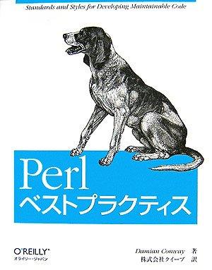 『Perlベストプラクティス』のトップ画像
