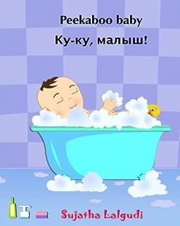Peekaboo baby: (Bilingual Edition) English Russian Picture book for children. Russian kids book. Children's book English Russian. Bilingual Russian ... Picture books) (Volume 1) (Russian Edition)
