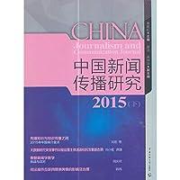 中国新闻传播研究(2015下)