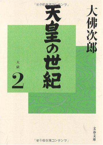 天皇の世紀(2) (文春文庫)の詳細を見る