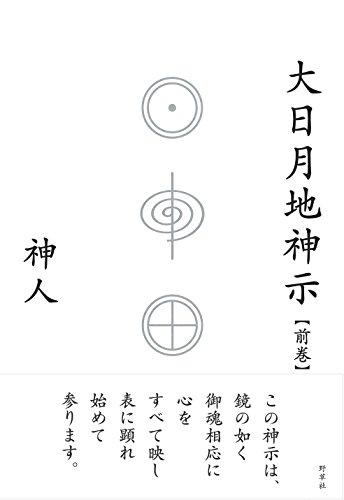 大日月地神示【前巻】