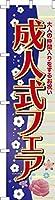 既製品のぼり旗 「成人式フェア2」 短納期 高品質デザイン 450mm×1,800mm のぼり
