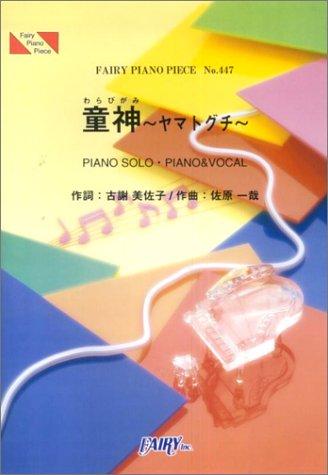 童神~ヤマトグチ~ (FAIRY PIANO PIECE)