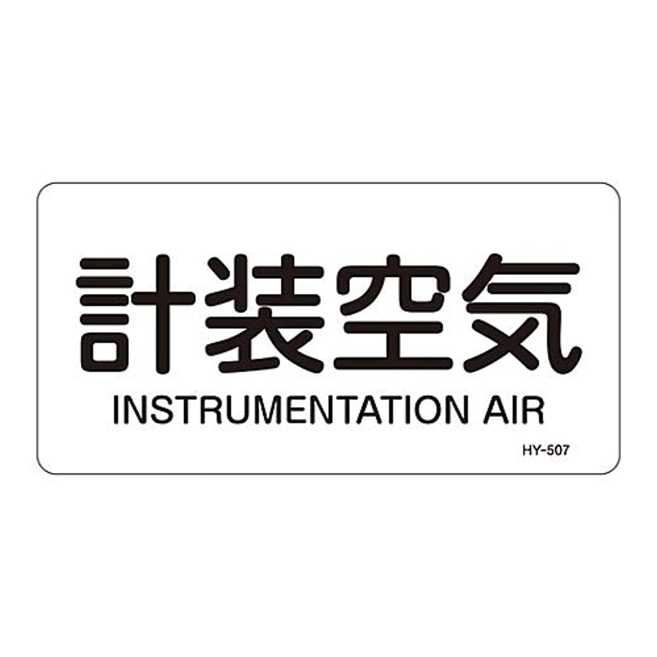 パウダー強調するラウズJIS配管識別明示ステッカー<ヨコタイプ> 「計装空気」 HY-507L/61-3404-40