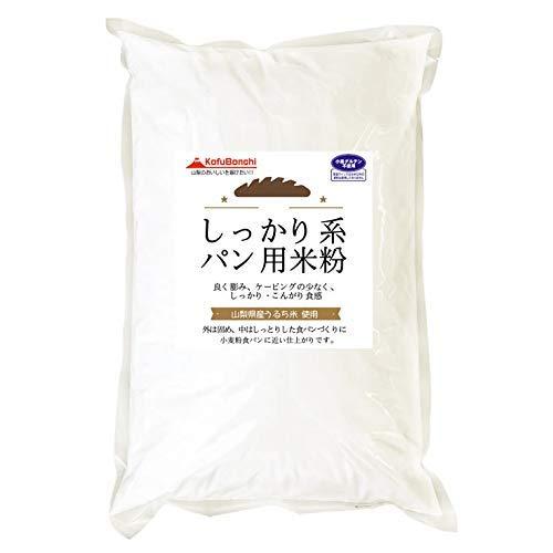 しっかり系 パン用米粉 (山梨県産米使用) 2kgx1袋 外は固め、中はしっとりした食パンづくりに