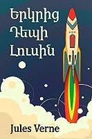 Երկրից Դեպի Լուսին: From the Earth to the Moon, Armenian edition