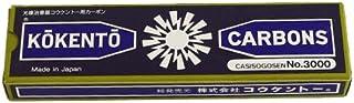 【コウケントー】カーボン灯用カーボン(10本) 、日本製 - No.3000