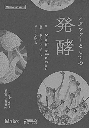 メタファーとしての発酵 (Make: Japan Books)