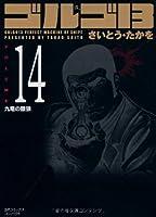 ゴルゴ13 (Volume14 九竜の餓狼) (SPコミックスコンパクト)