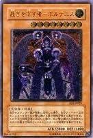 遊戯王カード 裁きを下す者-ボルテニス EOJ-JP023UTR_WK
