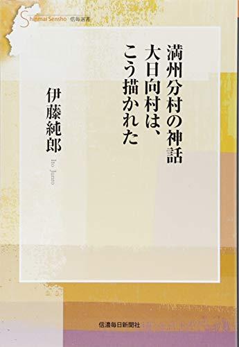 満州分村の神話 大日向村は、こう描かれた (信毎選書)