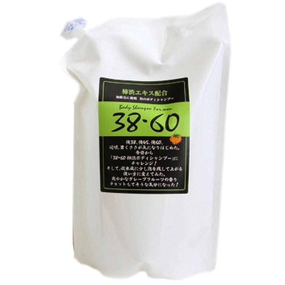 38?60柿渋ボディシャンプー詰替1500ml×2