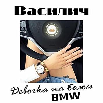 Девочка На Белом BMW