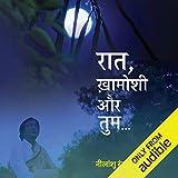 Raat, Khamoshi Aur Tum [Night, Silence and You]
