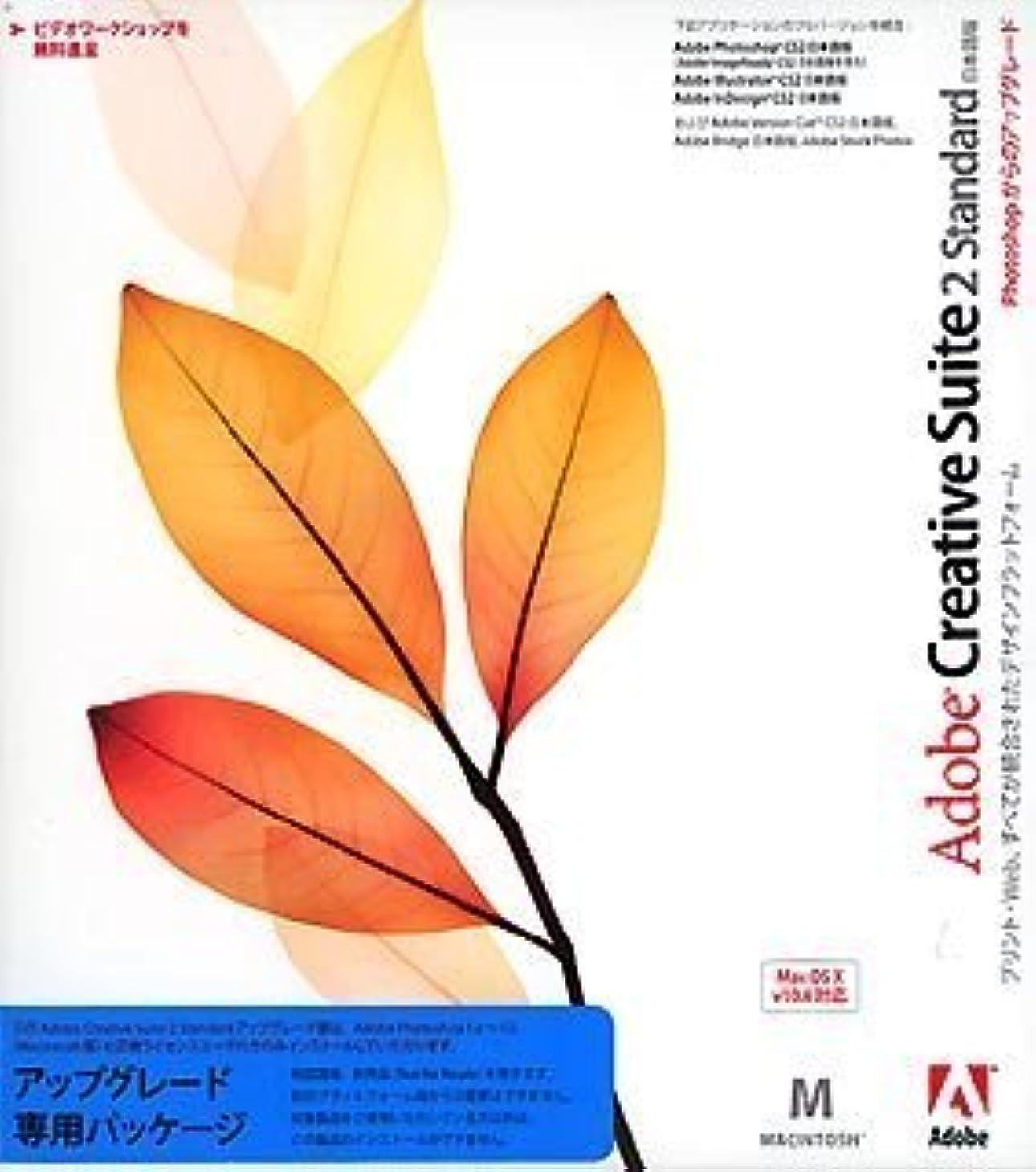 くるみ公平な包帯Adobe Creative Suite Standard 2.0 日本語版 Macintosh版 Adobe Photoshopからのアップグレード版