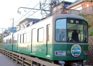 Enoshima Electric Railway Type-1500 [Randen Go] (w/Motor) (Model Train)